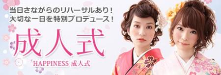 bn_seijinshiki