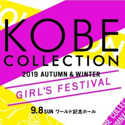 神戸コレクション2019AWに参加しました!